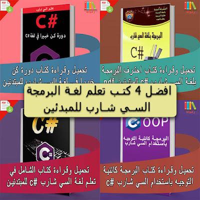 تحميل وقراءة افضل اربعة كتب لتعلم لغة البرمجة السي شارب للمبتدئين c# pdf