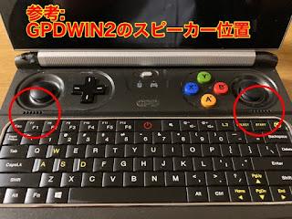 比較用 GPDWIN2 のスピーカー位置