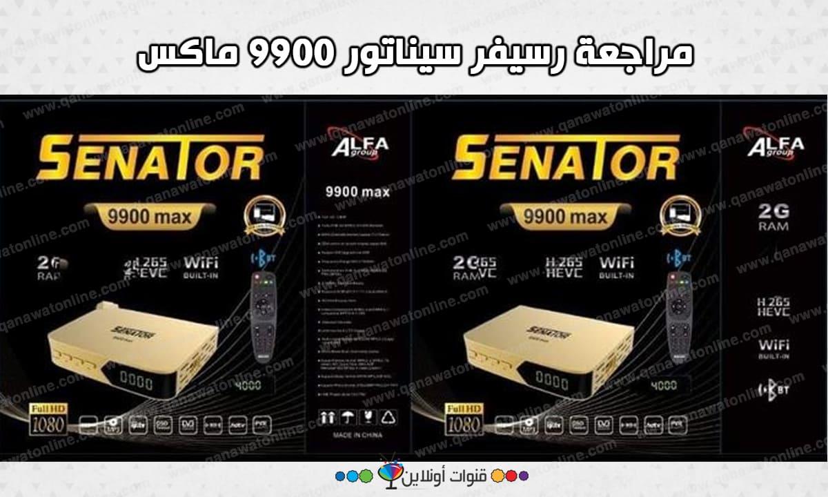 مراجعة رسيفر سيناتور 9900 ماكس الذهبي