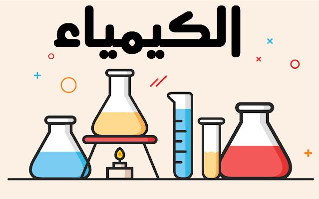 أسئلة لمراجعة الكيمياء النووية مع الحلول الفصل الثاني الصف الثاني عشر المتقدم