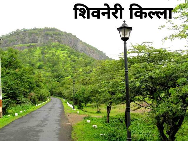 Shivaneri fort image