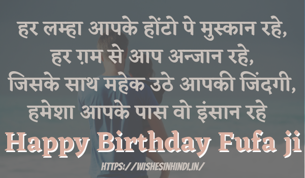 Happy Birthday Wishes In Hindi For Fufa ji 2021