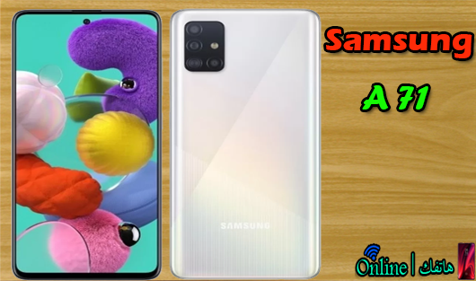 سامسونج جالاكسي A71 | تعرف علي مواصفات هاتف Samsung Galaxy A71 وسعر الهاتف في الدول العربية ؟؟ هاتف بمواصفات جبارة وبسعر خراافي