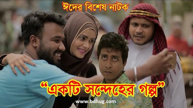 Ekti Sondeher Golpo Bangla Eid Natok Mishu Sabbir & Tanjin Tisha