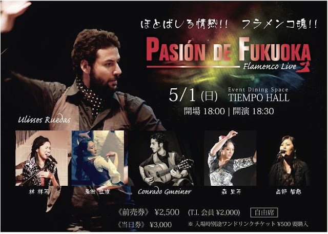 フラメンコライブ Pasión de Fukuoka