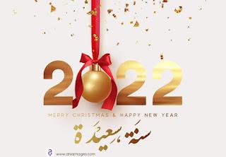 سنه سعيده 2022