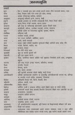 SEE Nepali ko Guide Book