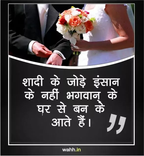 Wedding-Quotes-In-Hindi