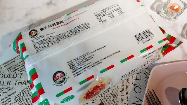 商品資訊-金品義大利肉醬麵