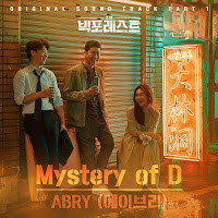 Download Lagu MP3 MV Music Video Lyrics ABRY – Mystery of D [Big Forest OST Part.1]