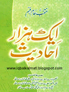 Aik Hazaar Hadith collection in Urdu PDF Download