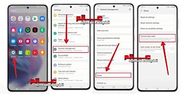كيفية فرمتة ﻮاعادة ضبط المصنع ﺳﺎﻣﻮﺳﻨﺞ جلاكسي Samsung Galaxy S21 Ultra 5G