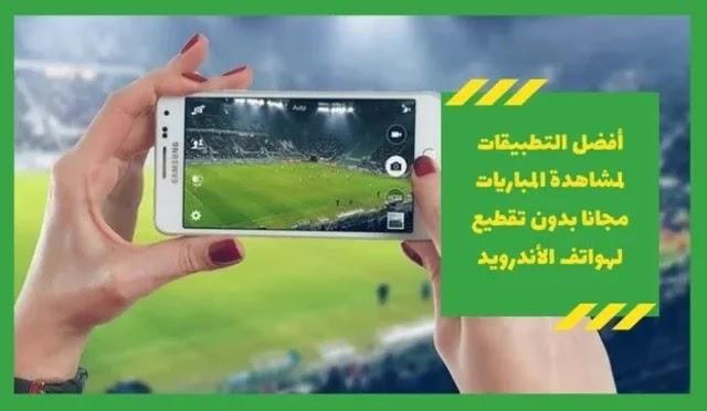 أفضل التطبيقات لمشاهدة المباريات مجانا بدون تقطيع لهواتف الأندرويد