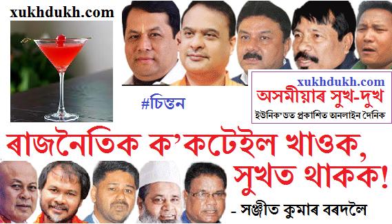 বিশ্লেষণঃ ৰাজনৈতিক ক'কটেইল খাওক, সুখত থাকক!  ::সঞ্জীত কুমাৰ বৰদলৈ