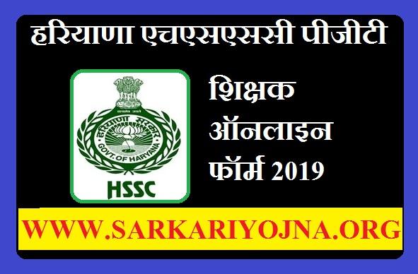 hssc pgt recruitment 2019,haryana teacher bharti 2019,hssc pgt