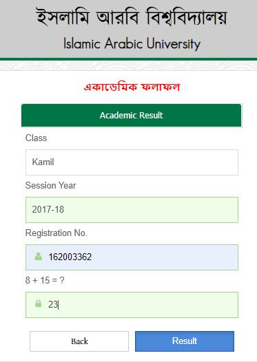 Kamil Academic Results Islamic Arabic University