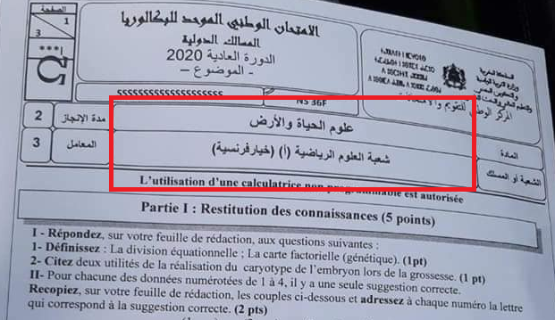 الامتحان الوطني لمادة علوم الحياة والارض شعبة العلوم الرياضية أ خيار فرنسية 2020
