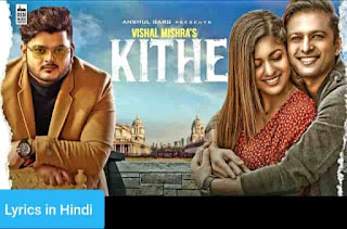 किथे Kithe Lyrics in Hindi | Vishal Mishra