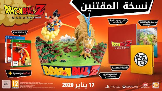 رسميا تحديد تاريخ إطلاق لعبة Dragon Ball Z Kakarot