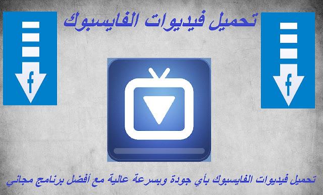 تحميل فيديوات الفايسبوك بأي جودة وبسرعة عالية مع أفضل برنامج مجاني