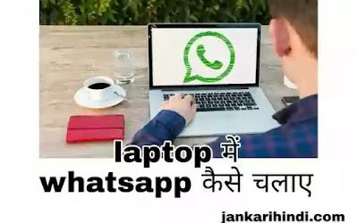 laptop me whatsapp kaise chalaye