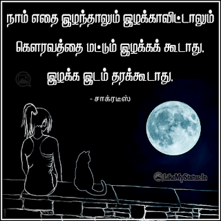 Chakratees tamil Quote