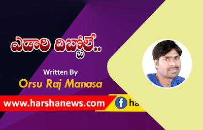 ఎడారి దిబ్బోలే.._harshanews.com
