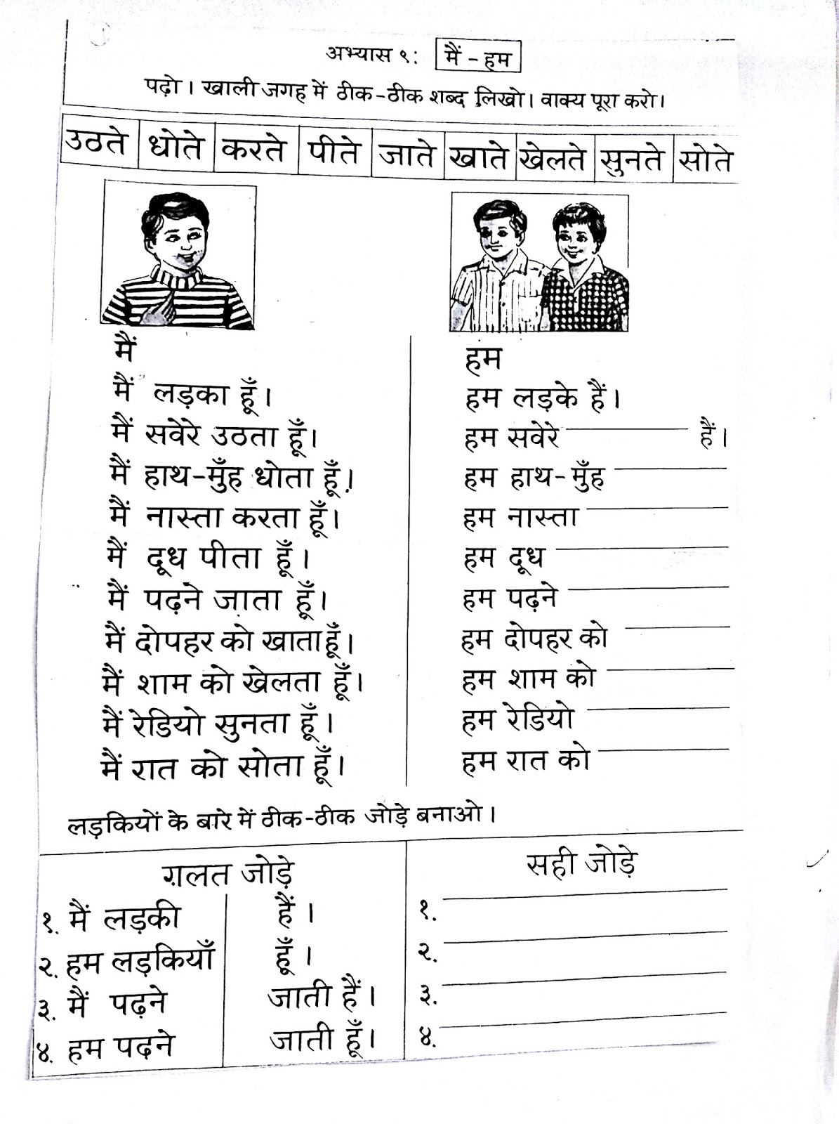 Hindi Grammar Karak Worksheets For Class 6