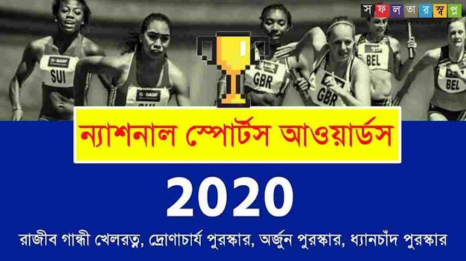 National Sports Awards 2020 : Winners List in Bengali PDF