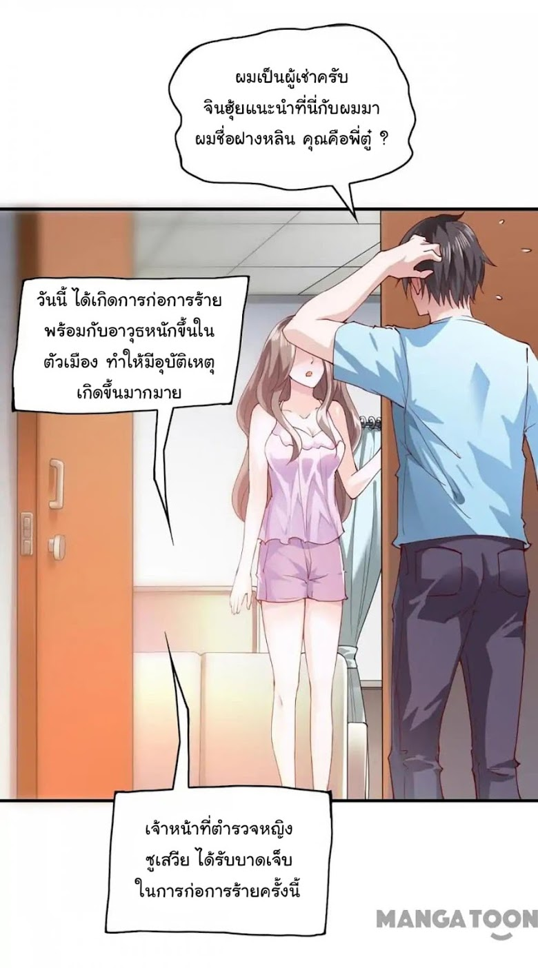 Almight Network - หน้า 38