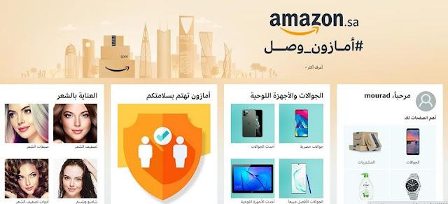 كوبون خصم امازون السعودية amazon sa كوبونات تخفيض coupon promo code