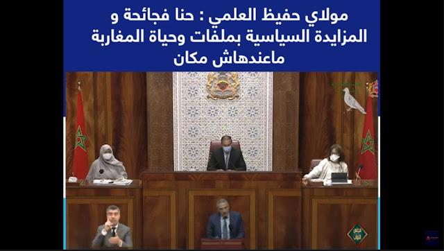 مولاي حفيظ العلمي ..راني مغربي وولد مراكش وكنعرف البيصارة وباراكا مضحكو على المغاربة