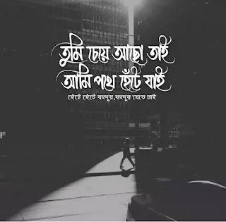 Bangla Premer Kobita SMS Shayari 2020