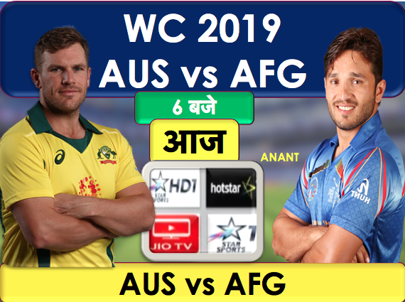 World cup 2019 Match Preview : Australia vs Afghanistan