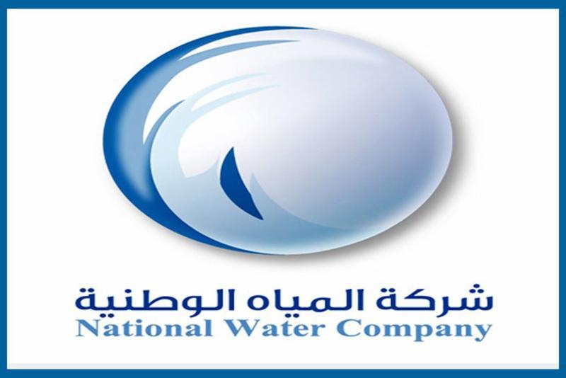 رقم خدمة عملاء فروع شركة المياه الوطنية السعودية 1443