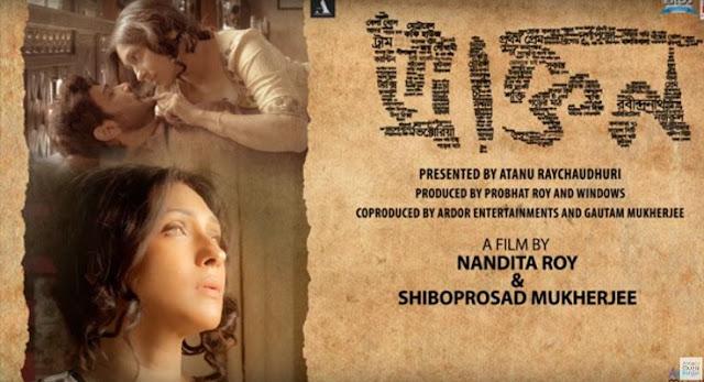 Prakton 2016 Bengali Movie Full HD Download