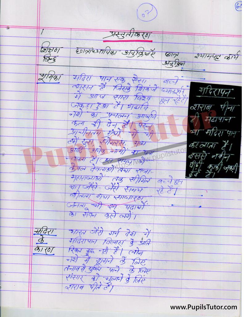 Hindi ki Mega Teaching Aur Real School Teaching and Practice Path Yojana on madhyapan kaksha 6 se 12 tak  k liye