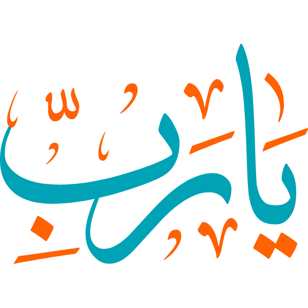 download Yarb Arabic Calligraphy islamic vector color free svg
