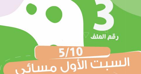 كتاب تحصيلي علمي فهد البابطين pdf