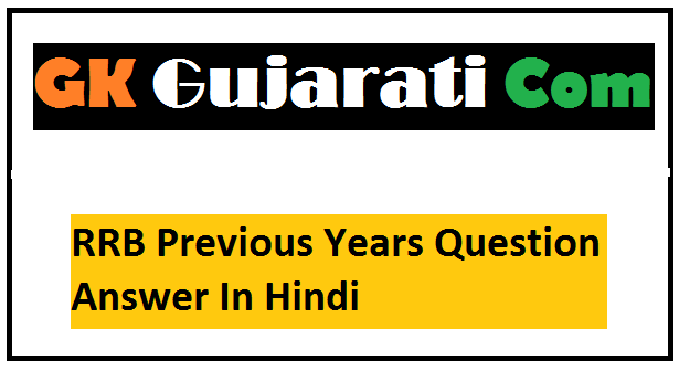 RRB Previous Years Question Answer In Hindi