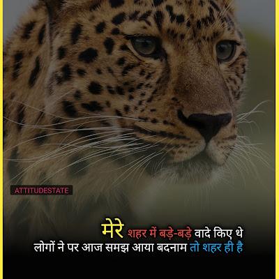 Best Attitude Status Hindi for FB Status & Whatsapp Status
