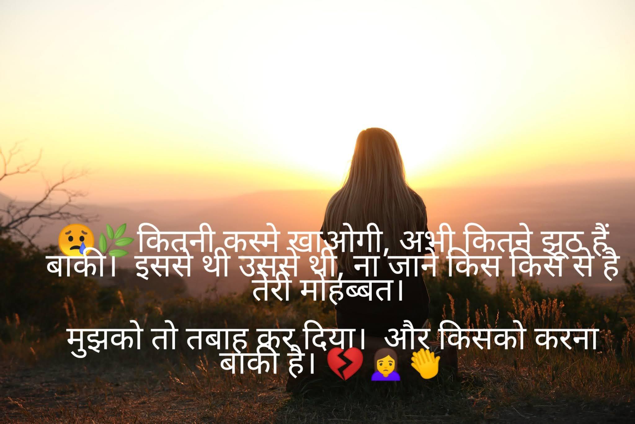 Sad Shayari for boys