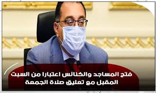 خبر عاجل : رئاسة مجلس الوزراء الغاء حظر التجوال وفتح المساجد والكنائس بدءاً من يوم السبت