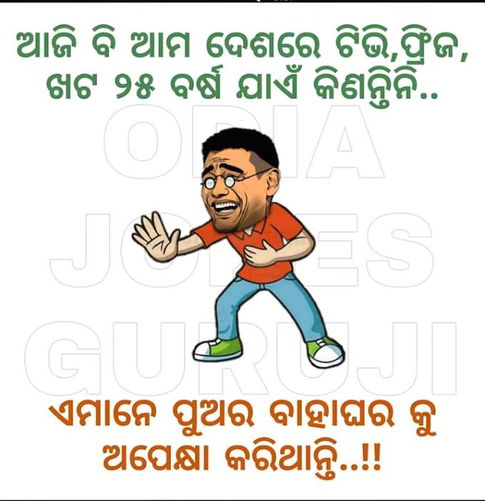 New Odia jokes - New Best Odia Jokes Collection in Odia , Odia love jokes,  Odia Pati patni Jokes  ....
