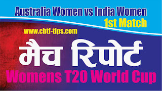 Who will win Today 1st match AUS-W vs IND-W ICC t20 world cup 2020