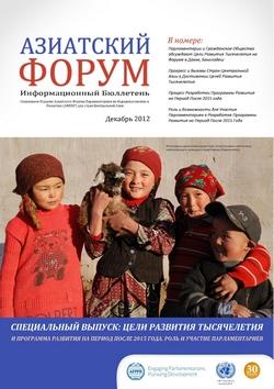 Kyrgyz children in the Jailoo of Zarburuliuk,  Alt 4,150 m, near Rangkul, Pamir, Tajikistan.  Cover of a Russian NGO Brochure,  photo by Bernard Grua