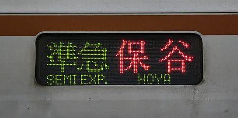東京メトロ有楽町線 西武池袋線直通 準急 保谷行き1 7000系