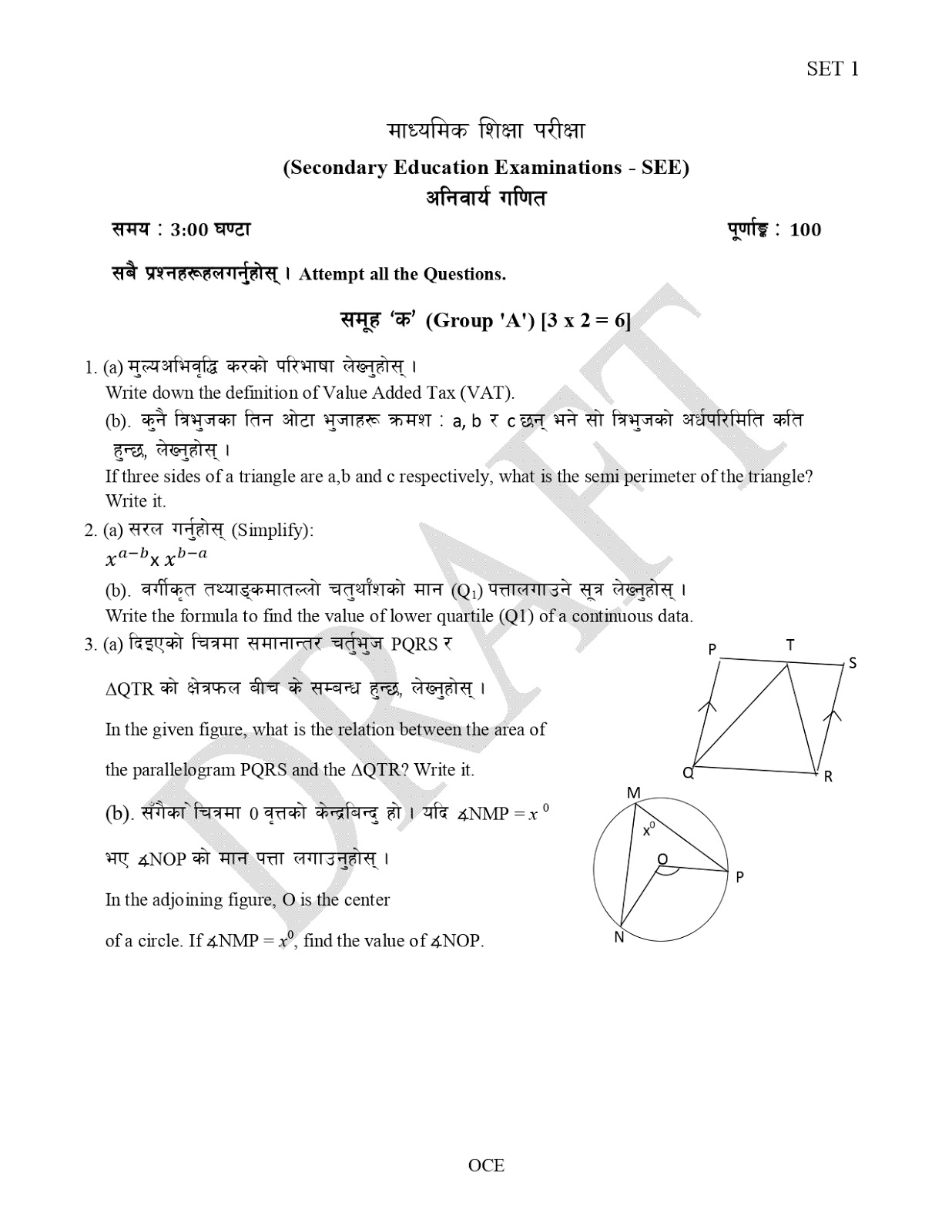 SEE Compulsory Math Model Question   2075 [2019]   SET 01