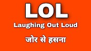 Full Form of Lol in Hindi