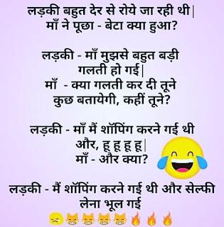100 Hindi Funny Jokes Whatsapp Jokes